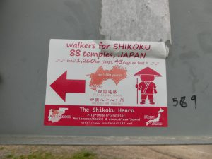 四国お遍路の広告