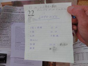 日本語の予定表