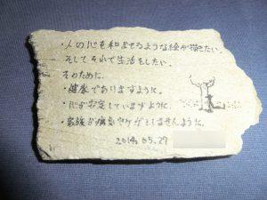 願い事を書いた石