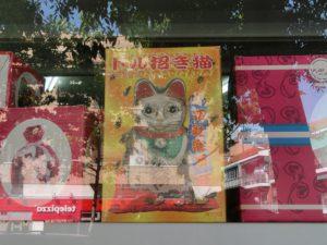 雑貨屋の招き猫
