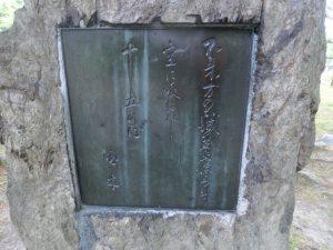 石川啄木の句碑