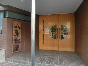 八角部屋の入り口