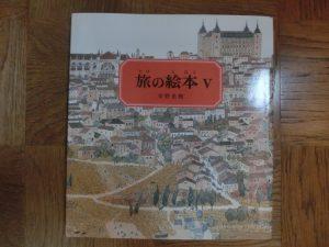 スペイン版の旅の絵本