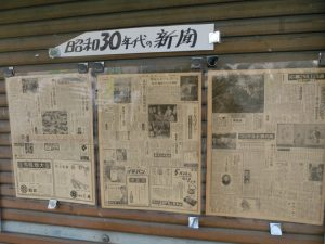 昭和三十年代の新聞