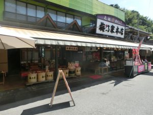 草団子の売店