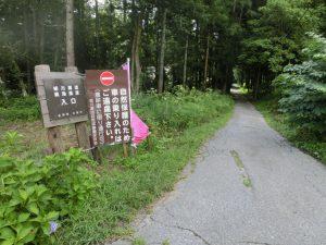 姫川源流の入り口