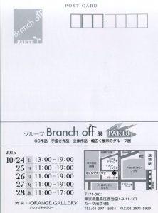 ダイレクトメール(表)