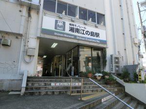 モノレール江ノ島駅