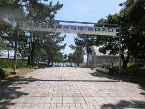 海の公園の入り口