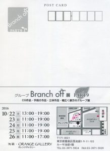 ポストカード(表)