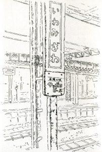 岩見沢駅でスケッチ