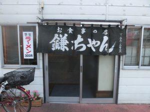 「鎌ちゃん」の入り口