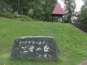 三愛の丘(帰りに撮った写真)