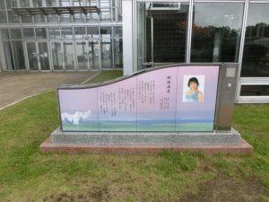 「釧路湿原」の歌碑