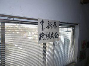 将棋大会の貼り紙