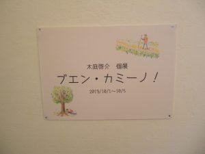 展示のタイトル