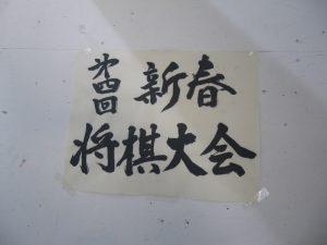 将棋大会の張り紙